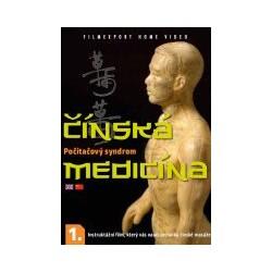 DVD ČÍNSKA MEDICÍNA 1. - počítačový syndróm